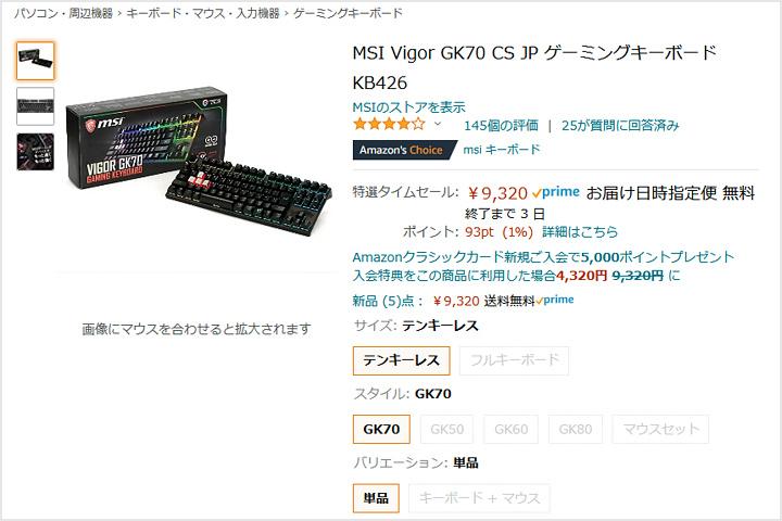 VIGOR_GK70_Hatsuuri.jpg