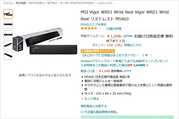 VIGOR_WR01_Wrist_Rest_Hatsuuri.jpg