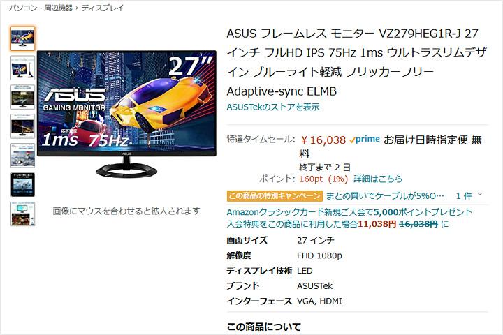 VZ279HEG1R-J_Htsuuri.jpg