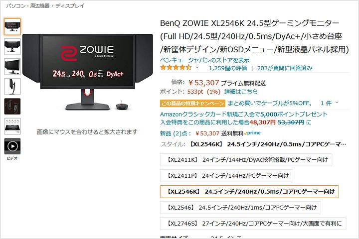 XL2546K_Year-end_Sale.jpg