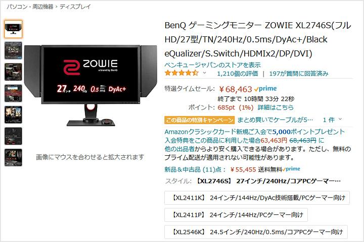 XL2746S_Cyber_Monday.jpg