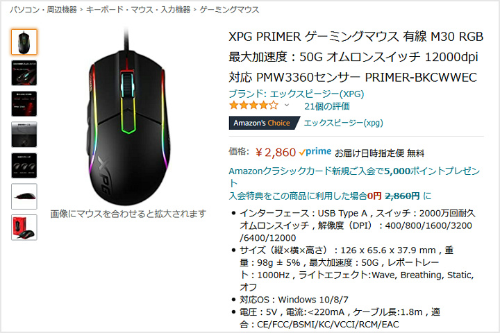 XPG_PRIMER_Price_2860yen.jpg