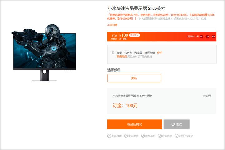 Xiaomi_144Hz_IPS_Gaming_Monitor_01.jpg