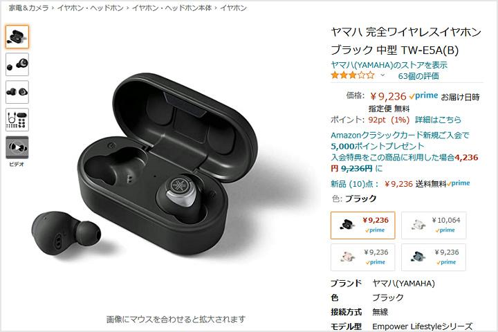 YAMAHA_TW-E5A_Price_Down.jpg