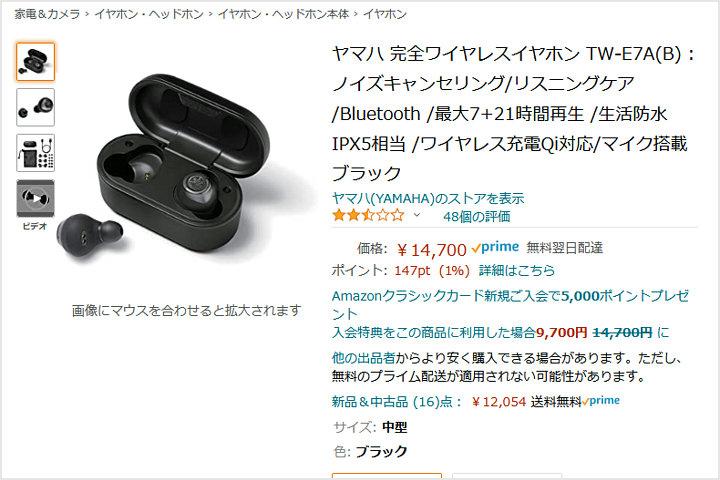 YAMAHA_TW-E7A_Price_Down.jpg