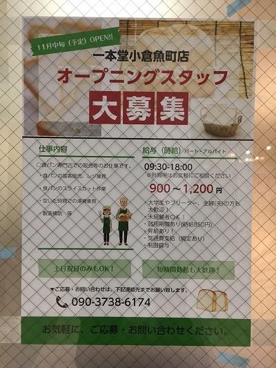 一本堂小倉魚町店