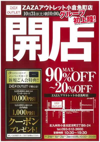 ZAZAアウトレット小倉魚町店-1
