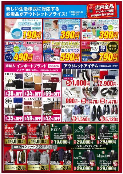 ZAZAアウトレット小倉魚町店-2