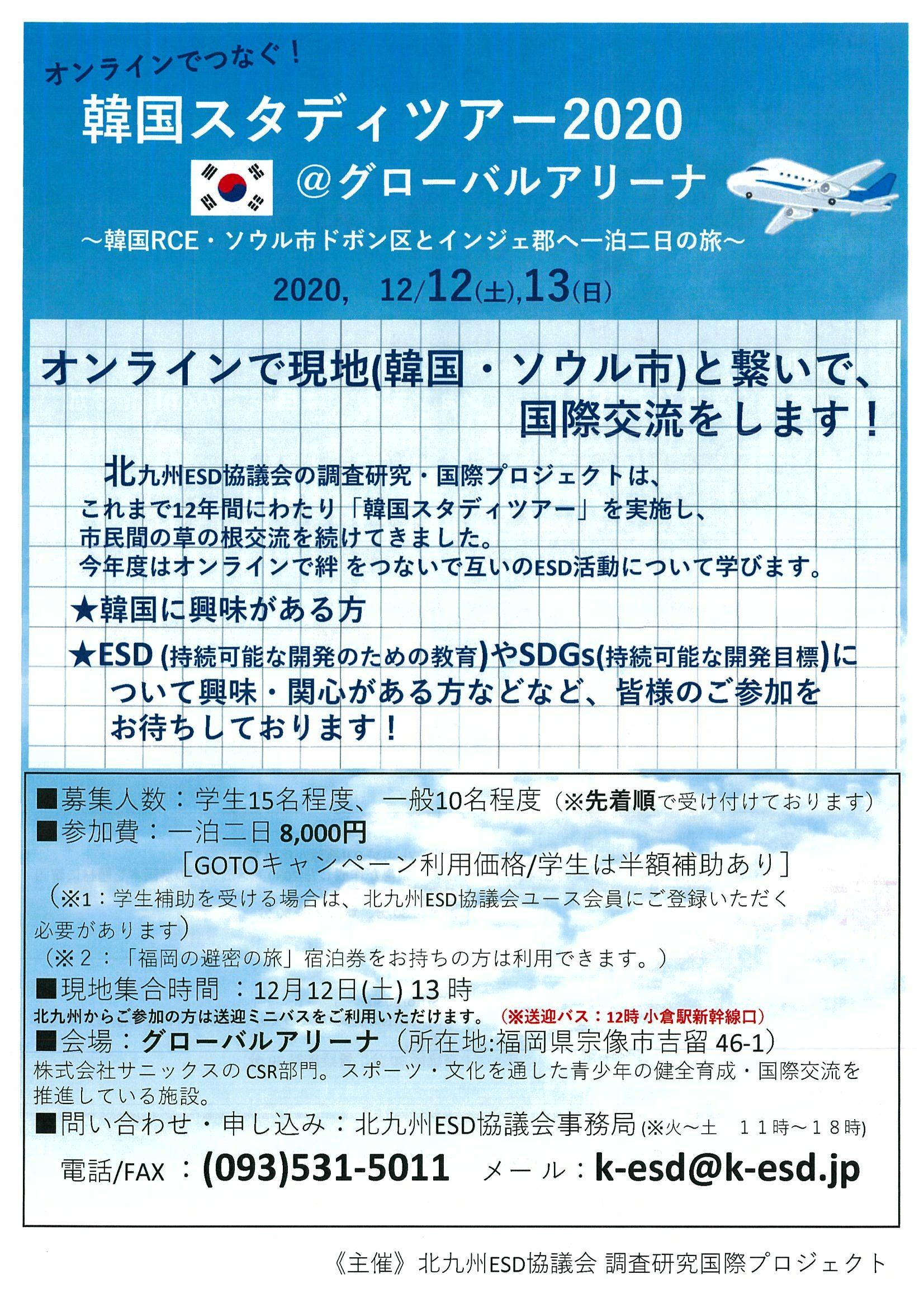 韓国スタディツアー2020-2