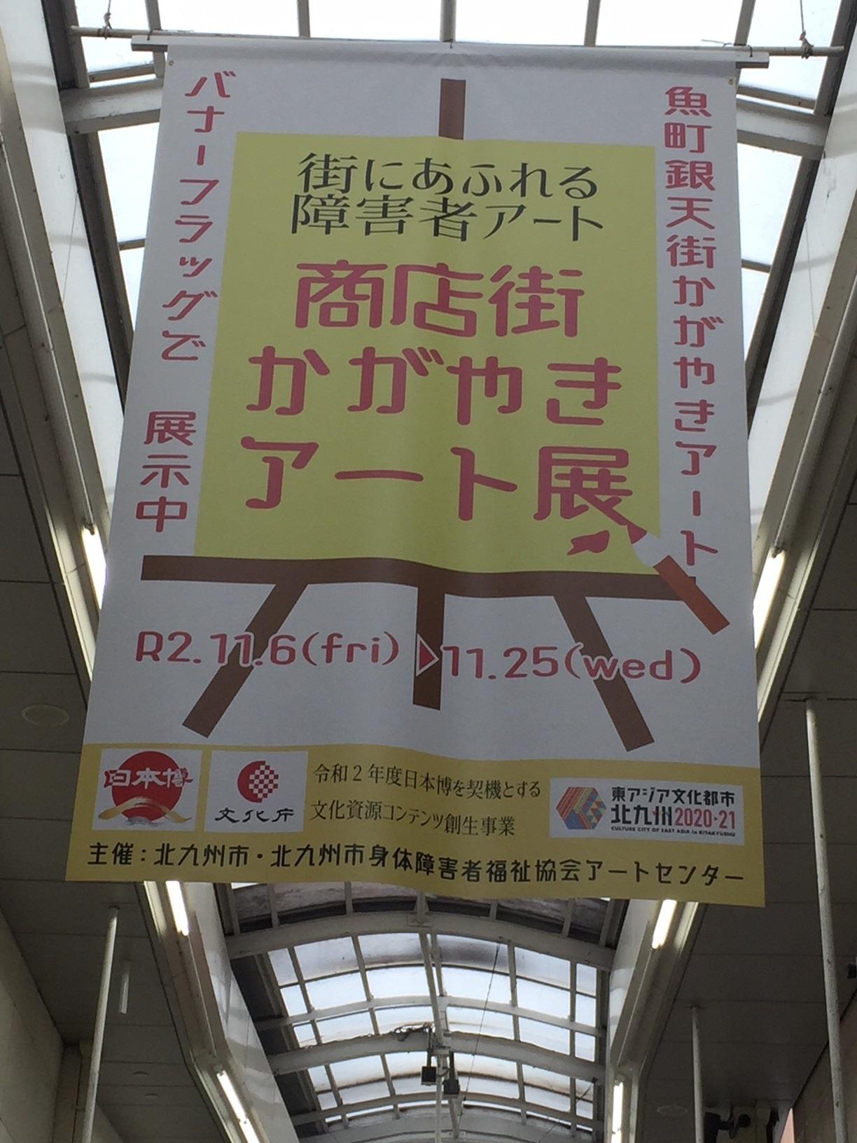 商店街かがやきアート展01