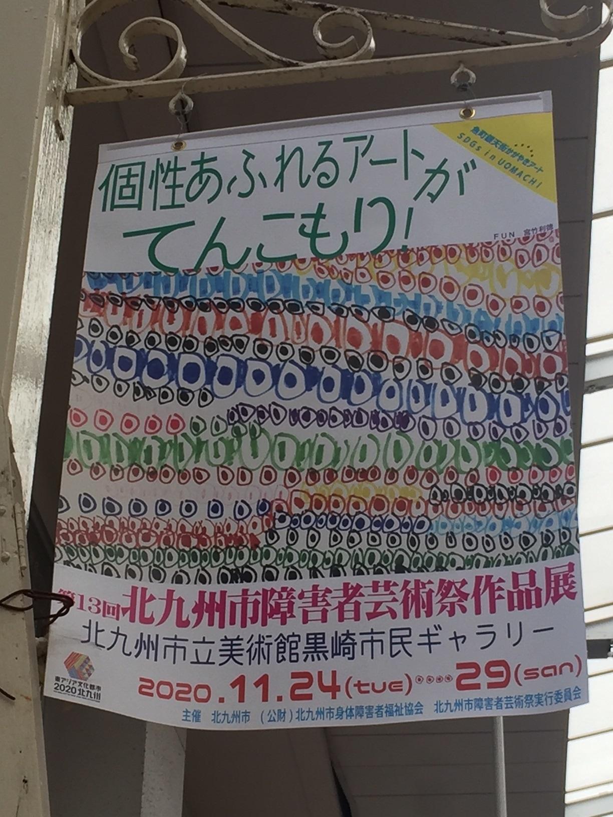 商店街かがやきアート展02