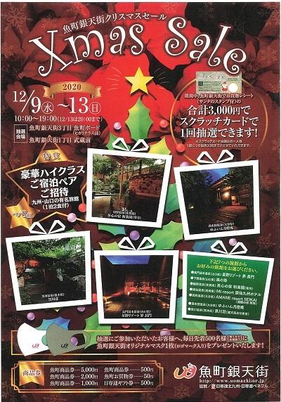 クリスマスセール2020_400