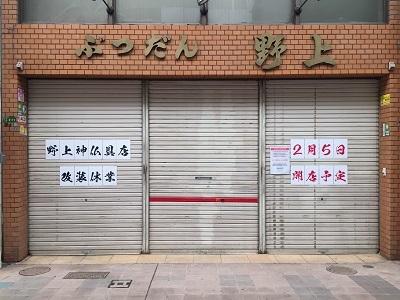 野上神仏具店