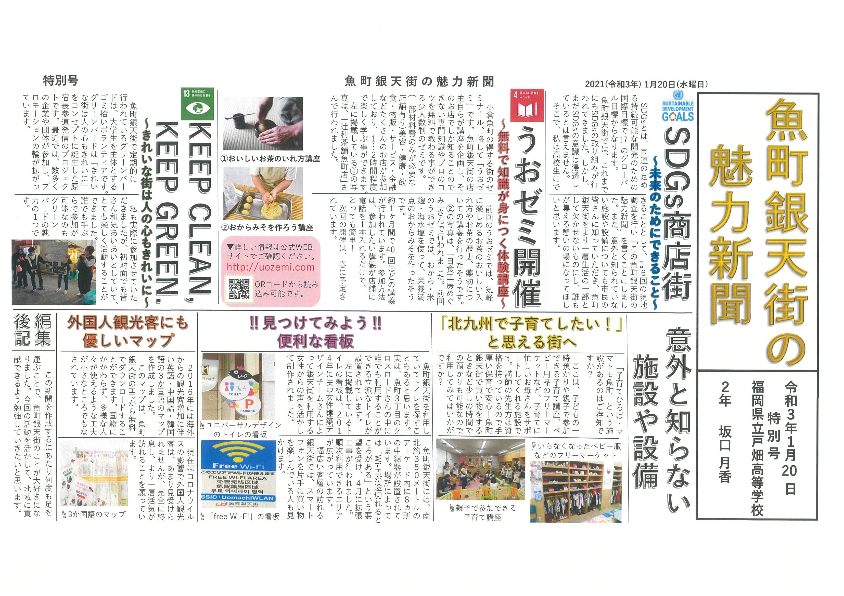 魚町銀天街の魅力新聞.jpg