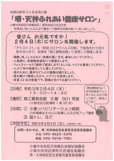 堺・天神ふれあい健康サロン_400