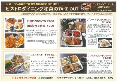 ビストロダイニング和菜-0001