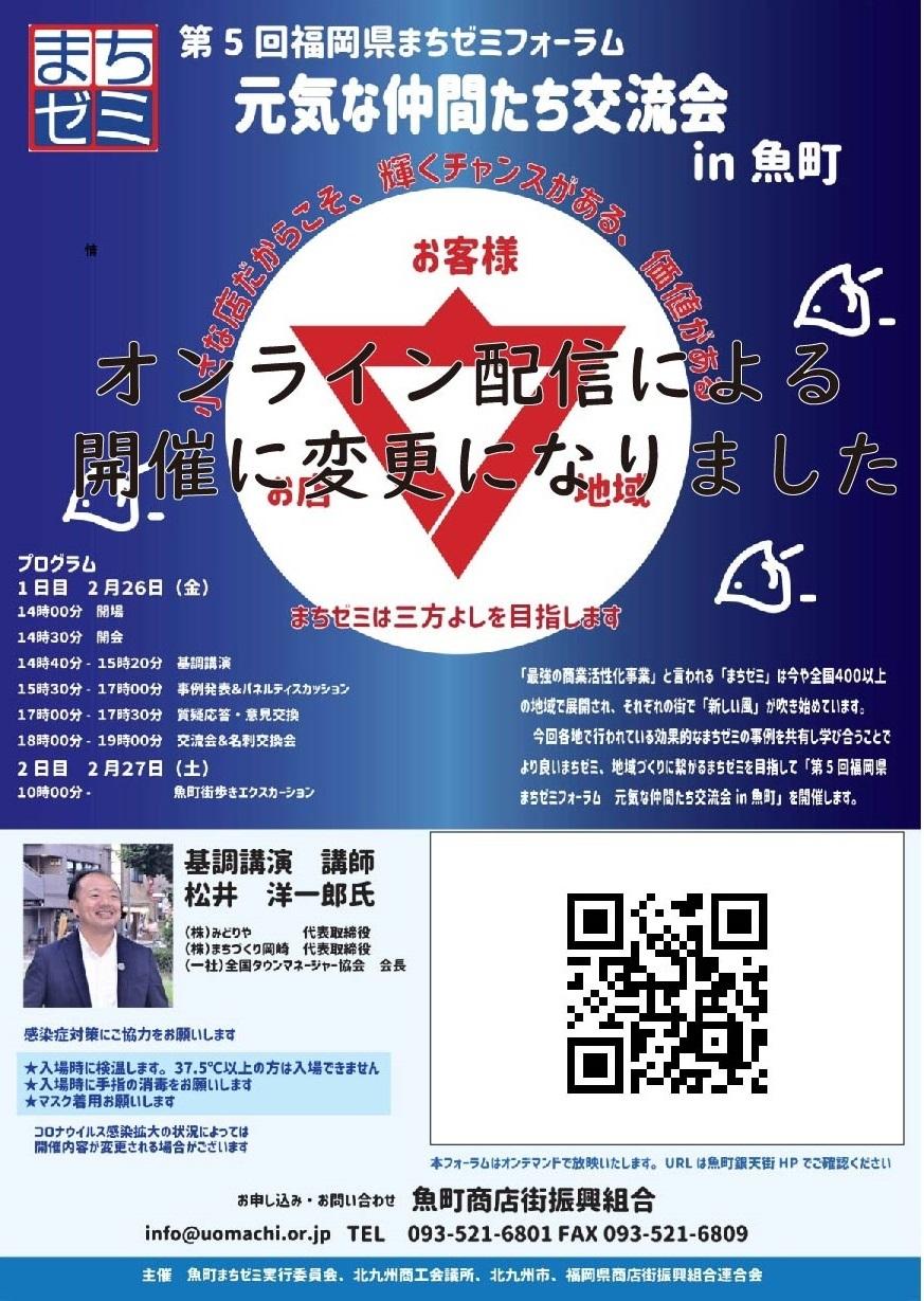 第5回福岡県まちゼミフォーラムin魚町オンライン