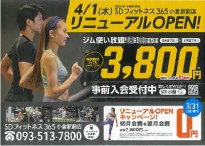 SDフィットネス365小倉駅前店-0001