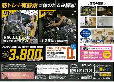 SDフィットネス365小倉駅前店-0002
