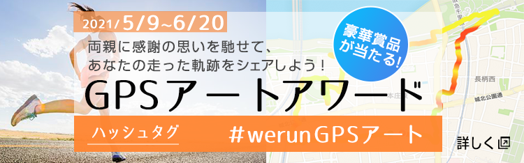 WeRUN GPSアートアワード(母の日、父の日2021)