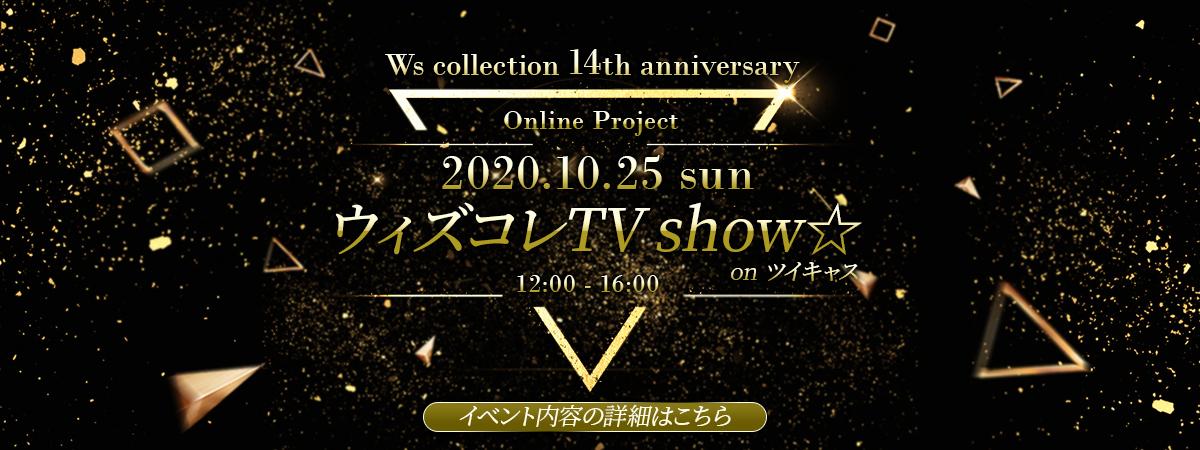 14周年記念イベント ウィズコレTVshow☆