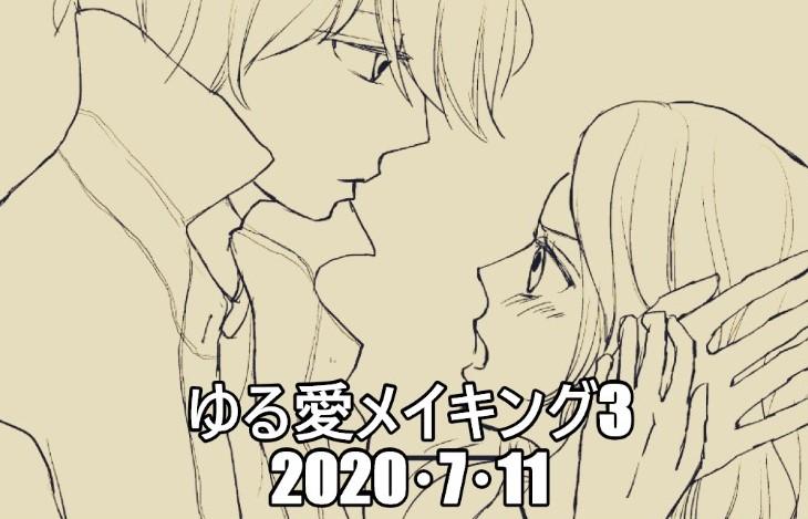 ゆる愛メイキング3 サムネイル画像