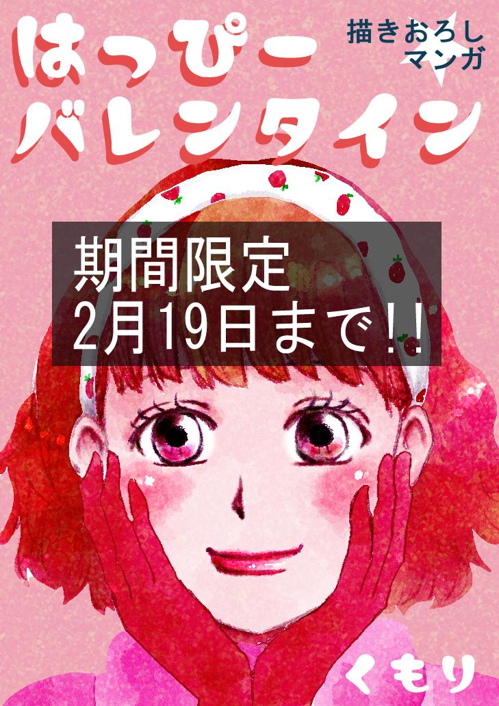 期間限定漫画 「はっぴーバレンタイン」 サムネイル画像
