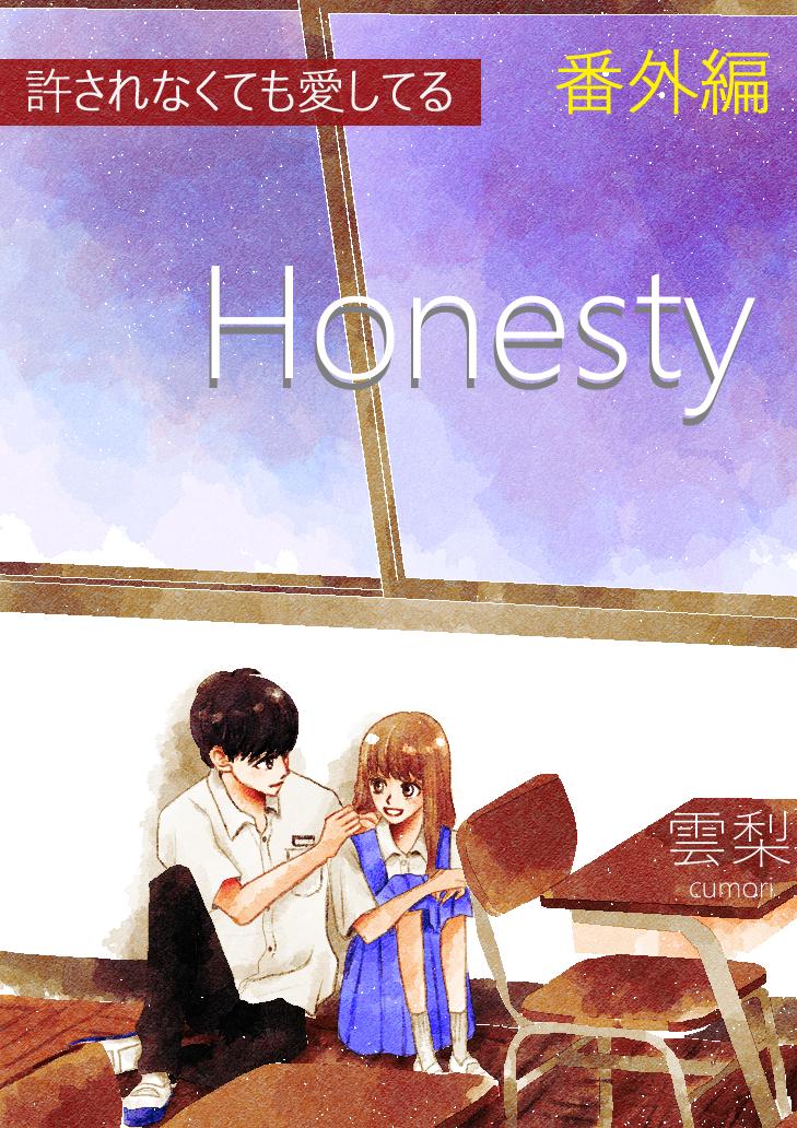 1話 Honesty~許されなくても愛してる番外編~ サムネイル画像