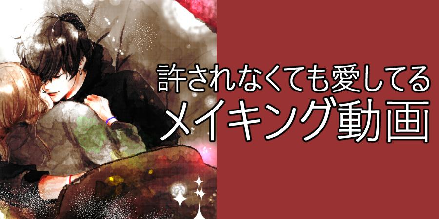 21話 メイキング動画 サムネイル画像