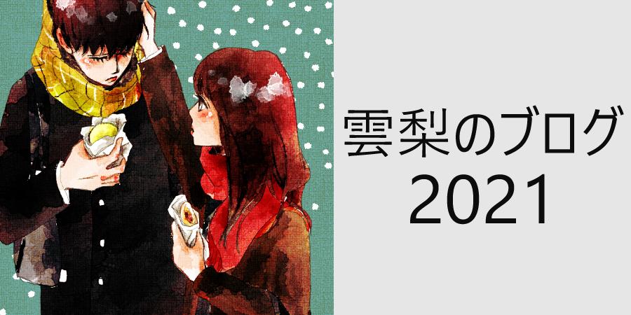 雲梨のブログ2021年 サムネイル画像