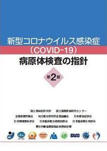 COVIT-19@kensa.jpg