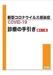 COVIT-19@shinryou.jpg