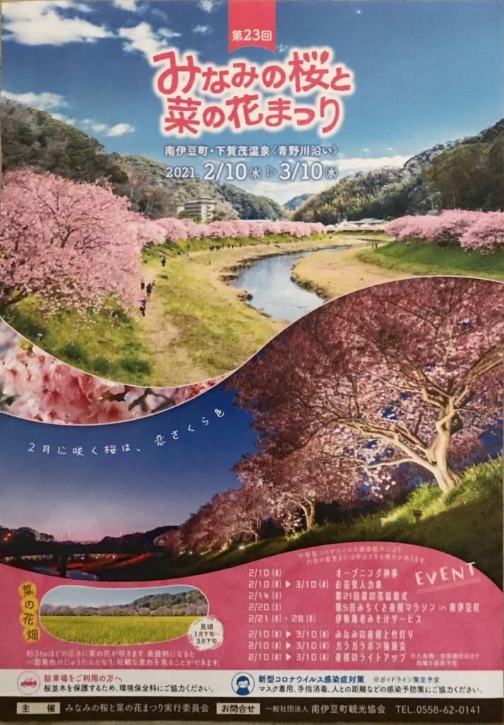 23回みなみの菜の花と桜まつり