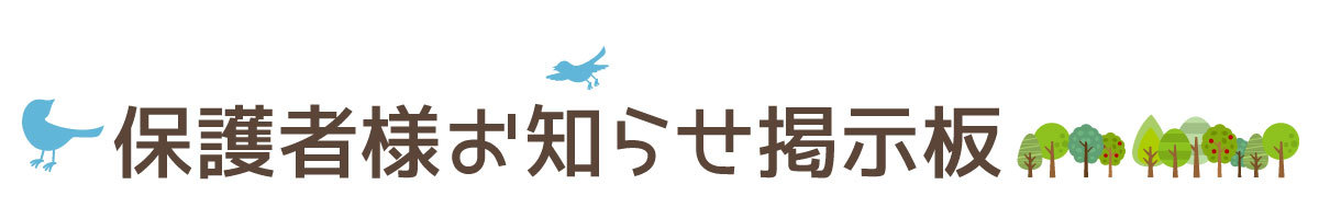 保護者様お知らせ掲示板