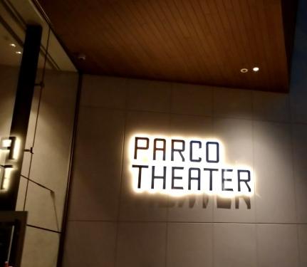 パルコ劇場1