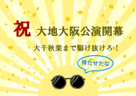 大地大阪初日用