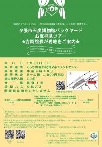 夕張ミニツアー パンフレット案(113修正)_page-0001