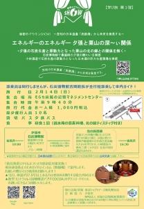 夕張学び旅 パンフレット案113修正_page-0001
