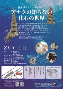 あなたの知らない化石の世界チラシ(確定版)