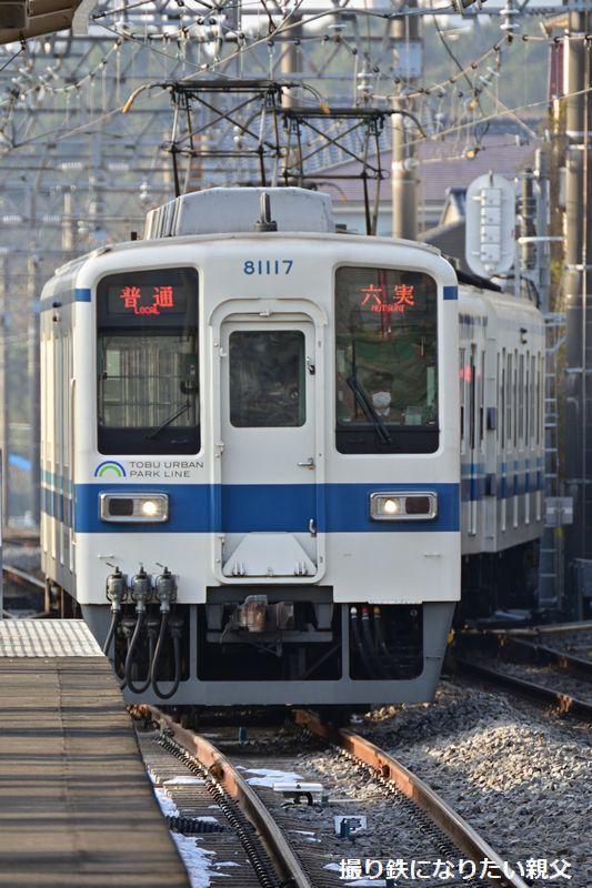 東武 鉄道 ダイヤ 改正 2020