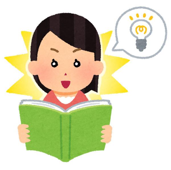 book_hirameki_keihatsu_woma.jpg