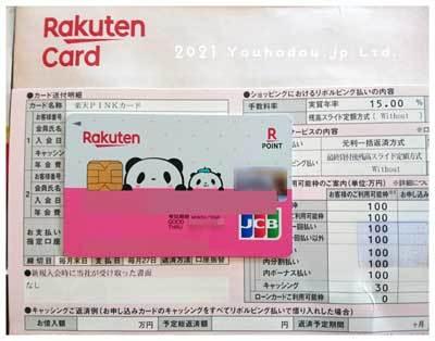 楽天カード 楽天PINKカード