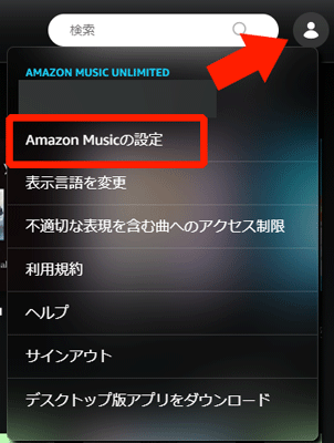 amazon-music-unlimited-poin.png amazon-music-unlimited-