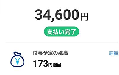 PayPayアプリ 固定資産税 納税