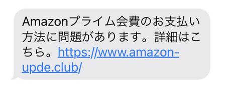 Amazon 偽サイト