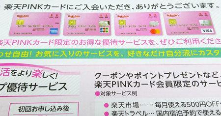 楽天PINKカード 楽天カード