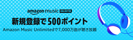 amazon-music-unlimited-poin.png amazon-music-unlimited