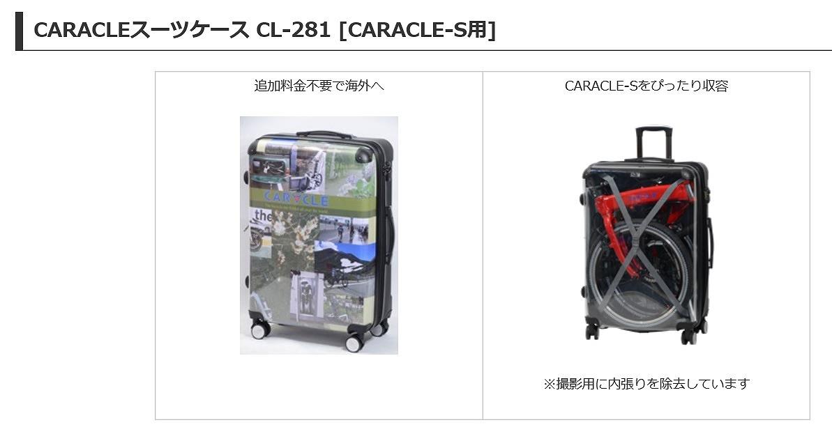 カラクルスーツケース