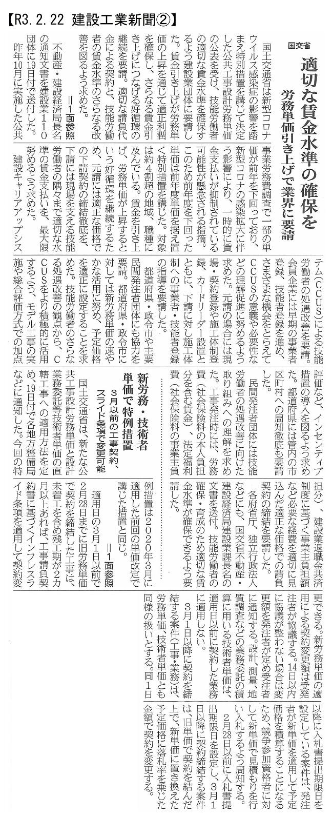 20210222 公共工事設計労務単価1.2%増・国交省:建設工業新聞②