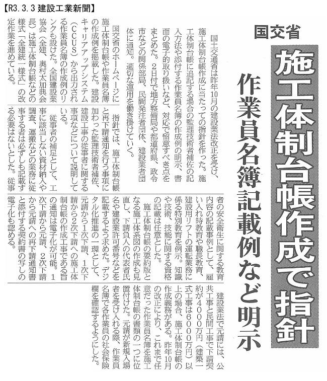 20210303 施工体制台帳・国交省:建設工業新聞